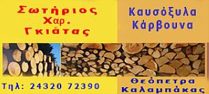 ΚΑΥΣΟΞΥΛΑ ΣΩΤΗΡΙΟΣ ΧΑΡ. ΓΚΙΑΤΑΣ – ΘΕΟΠΕΤΡΑ ΚΑΛΑΜΠΑΚΑΣ