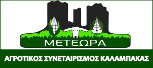 Αγροτικός Συνεταιρισμός Καλαμπάκας