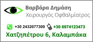 ΒΑΡΒΑΡΑ ΕΛ. ΔΗΜΑΣΗ – ΧΕΙΡΟΥΡΓΟΣ ΟΦΘΑΛΜΙΑΤΡΟΣ – ΚΑΛΑΜΠΑΚΑ