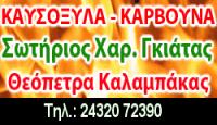 giatas_ka