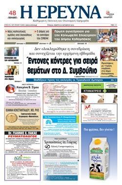 Εφημερίδα Έρευνα