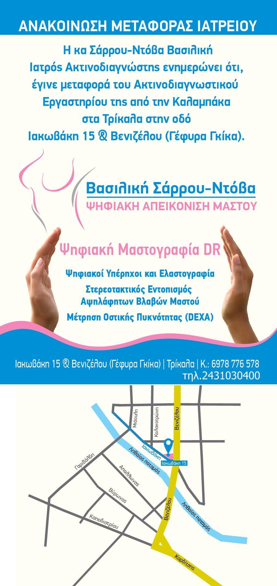 sarrounew_2kat (1)