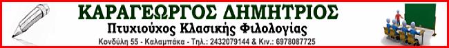 tzimis-frontistirio-1-DCE