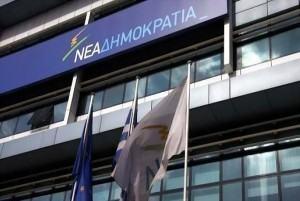 nea_dimokratia_aftodioikisi-620x320_DCE