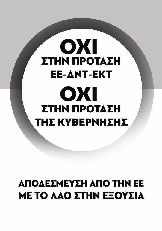Το ψηφοδέλτιο του ΚΚΕ για το Δημοψήφισμα_DCE