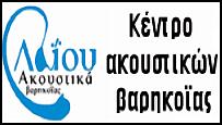 laiou_ak_οκ_DCE