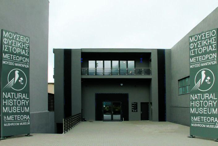 Μουσείο Πρόσοψη