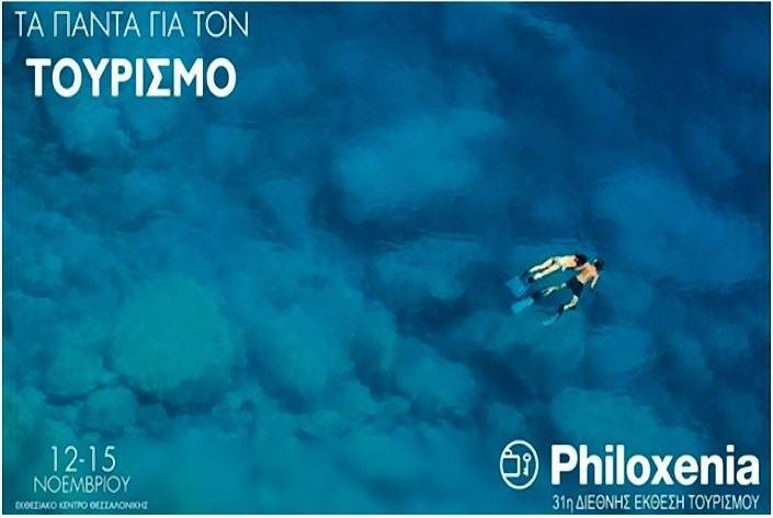 philoxenia_DCE