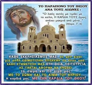 Παράπονο του Χριστού