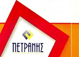 logotipo-petranis