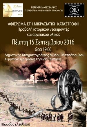genoktonia_mikrasiaton_2016_afisa