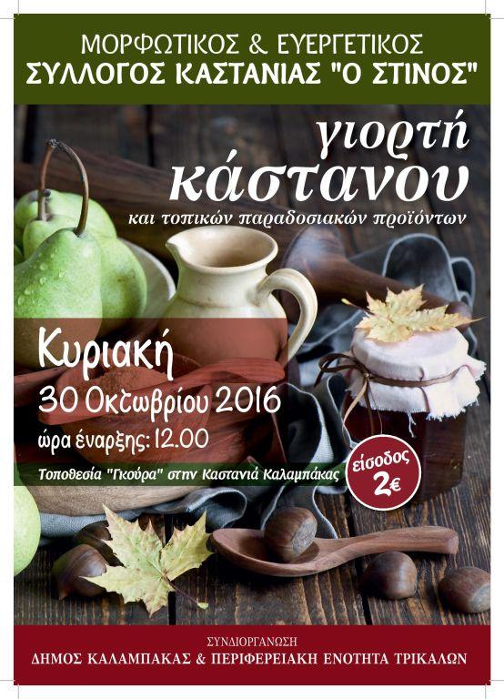 afissa_giorti_kastanou-page-001