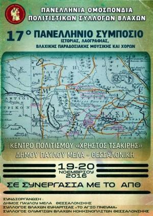 17-symposio-a3-6
