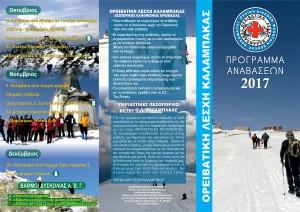 Προγραμμα print ΟΛΚ ΣΕΛ 1aa