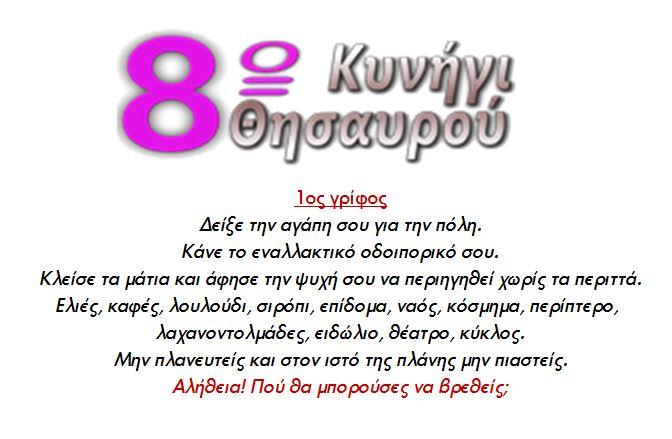 1os_grifos_8o