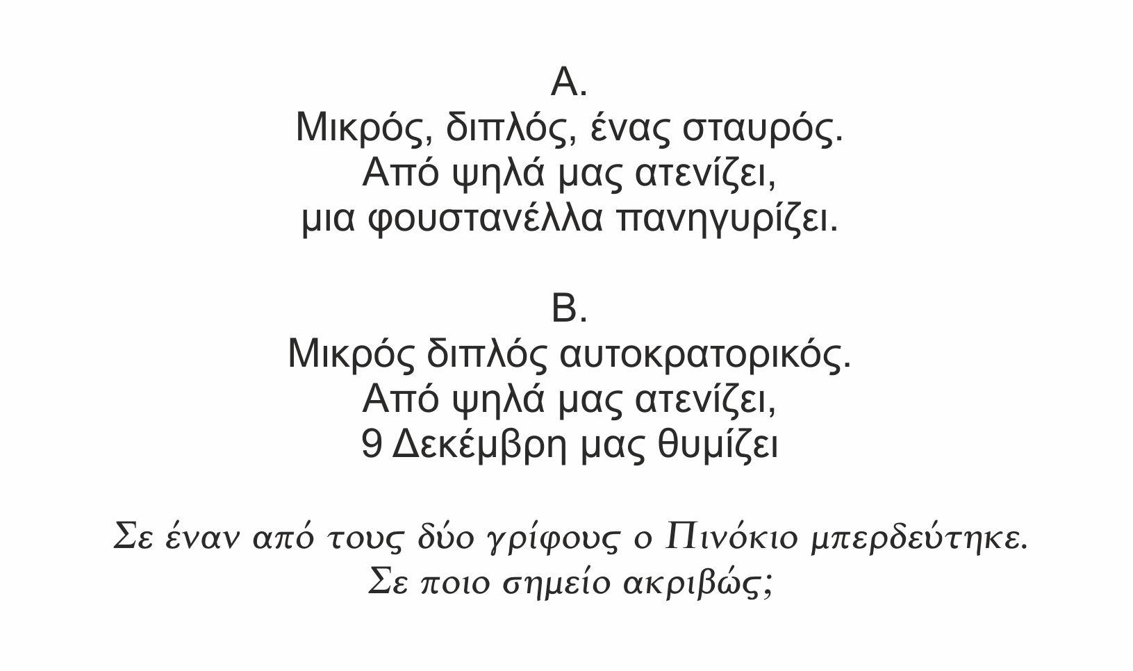 2os_grifos_paidiko-1