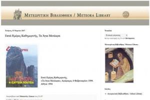 Μετεωριτική Βιβλιοθήκη 1