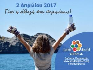 Στις 2 Απριλίου, φωνάζουμε όλοι μαζί δυνατά Lets Do It Greece!