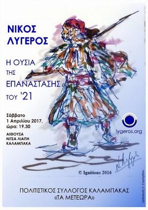 20170401_kalampaka_DCE