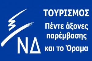 ΝΔ-ΤΟΥΡΙΣΜΟΣ