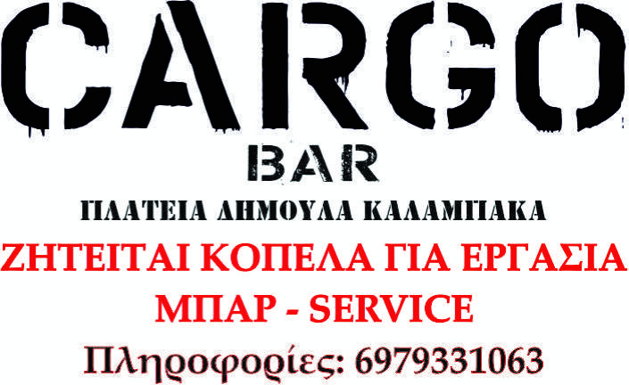 CARGO_Service
