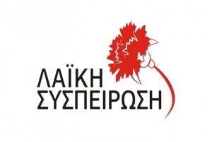 Σήμα Λαϊκής Συσπείρωσης