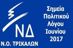 ΝΔ-ΠΟΛΙΤΙΚΟΣ-ΛΟΓΟΣ