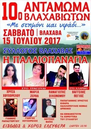 χορος 2017 2 παπαθυμιος βλαχαβας_ok
