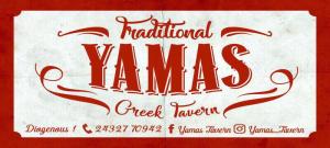 """Παραδοσιακή Ταβέρνα """"YAMAS"""" στη Καλαμπάκα"""