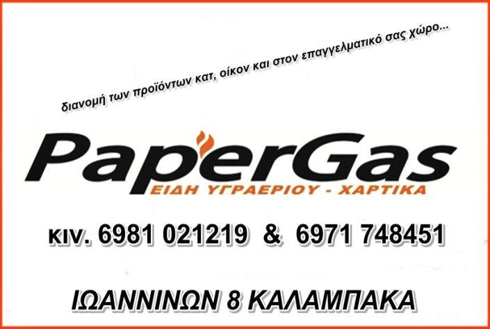 PAPAERGAS 822X512 ΜΕ ΤΗΛΕΦΩΝΑ
