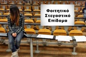 foititiko-stegastiko-epidoma-2015