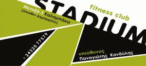 Γυμναστήριο Stadium Fitness Club της Καλαμπάκας