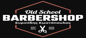 « Old School BARBERSHOP » το νέο κουρείο της Καλαμπάκας