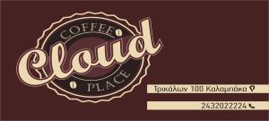 'Cloud'.. Το νέο cafe – bar της Καλαμπάκας !