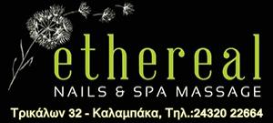 Etherial nails and Spa massage – Το νέο κατάστημα αναζωογόνησης και ευεξίας στη Καλαμπάκα