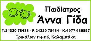 Παιδιατρικό Ιατρείο Άννα Γίδα