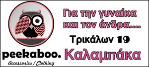 peekaboo. – Η νέα πρόταση για την γυναίκα και τον άνδρα στην Καλαμπάκα