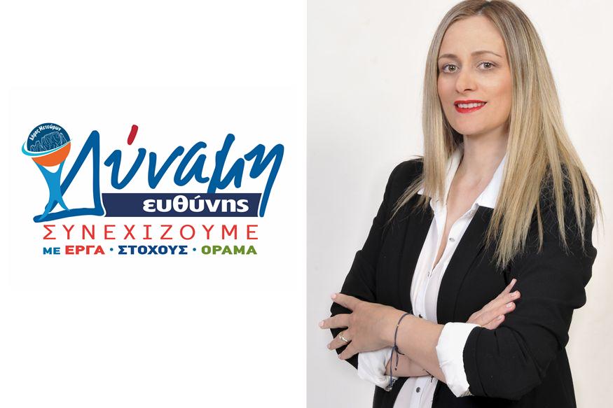 Βικτωρία (Βίκυ) Γκόβαρη - Υποψήφια Σύμβουλος για την Δημοτική Κοινότητα Καλαμπάκας με τον Συνδυασμό του Χρήστου Σινάνη