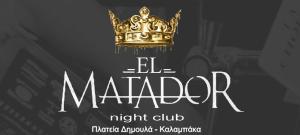 El Matador – Το νέο bar της Καλαμπάκας άνοιξε τις πύλες του και….'βουλιάζει' από κόσμο !