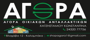 'ΑΓΟΡΑ' – Το νέο κατάστημα της Καλαμπάκας στην οδό Βλαχάβας 12