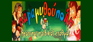 Ιδιωτικός Παιδικός Σταθμός ¨Παραμυθούπολη¨