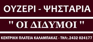 Ουζερί-Ψησταριά 'Δίδυμοι' – ΚΕΝΤΡΙΚΗ ΠΛΑΤΕΙΑ ΚΑΛΑΜΠΑΚΑΣ