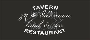 'Γη και Θάλασσα' – Το νέο εστιατόριο της Καλαμπάκας άνοιξε τις πύλες του και σας περιμένει